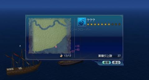 沈没船27番目①-1