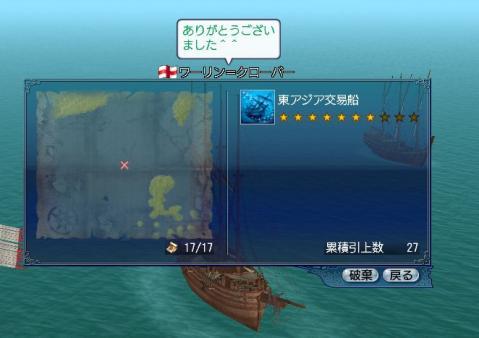 沈没船27番目②