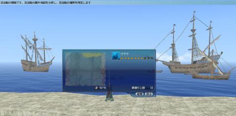 沈没船33隻目