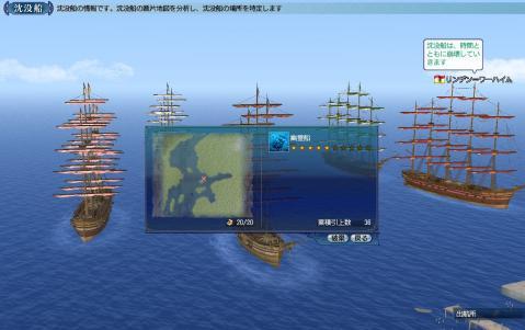 沈没船(幽霊船の巻き)①