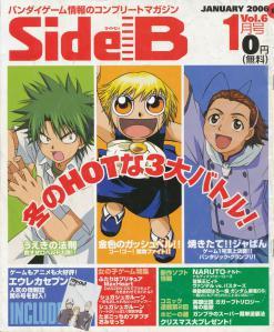 Side B・N Vol.6