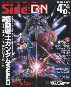 Side B・N Vol.21