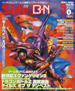 Side B・N Vol.10