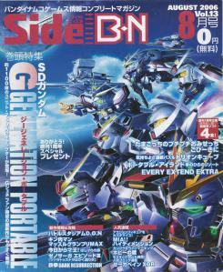 Side B・N Vol.13