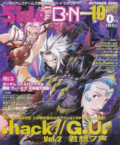 Side B・N Vol.15