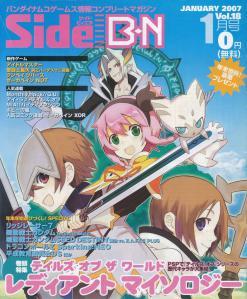 Side B・N Vol.18