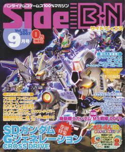 Side B・N Vol.26