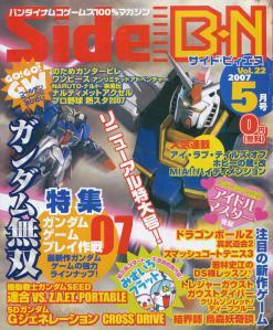 Side B・N Vol.22