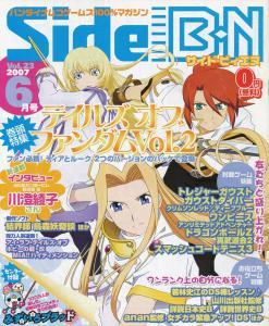 Side B・N Vol.23