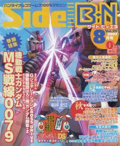 Side B・N Vol.25