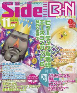 Side B・N Vol.28