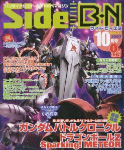 Side B・N Vol.27