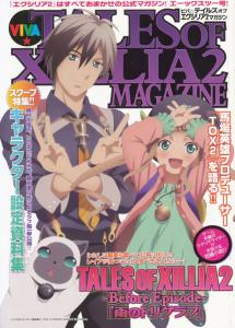 TALES OF XILLIA2 MAGAZINE
