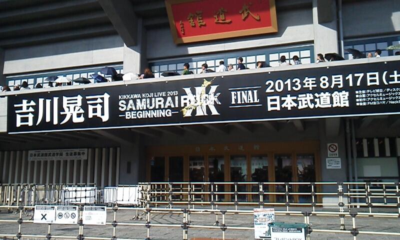 吉川晃司武道館2013