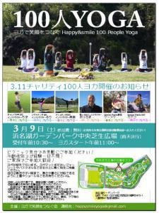 100人YOGA縮小JPG_convert_20130226195841