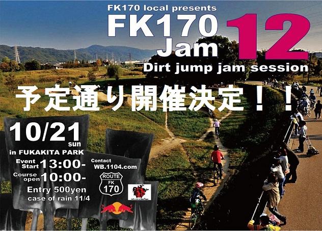 FK170JAM 12  最終