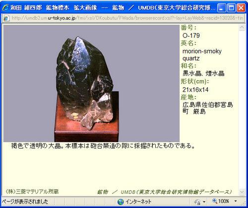 厳島砲台黒水晶(東大)