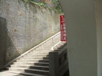 江ノ島神社階段