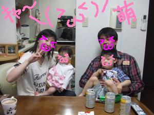 なちゃ家族2