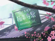 極楽寺駅1アニメ