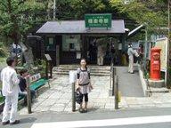 極楽寺駅ユカ