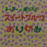 フルーツ折紙
