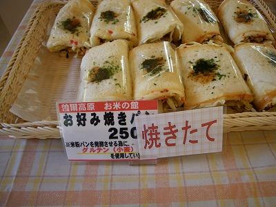 変わったパン