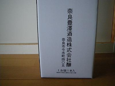 奈良豊澤酒造
