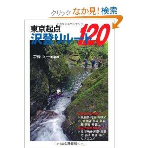 沢登り120