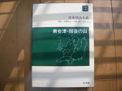 日本登山体系南会津越後