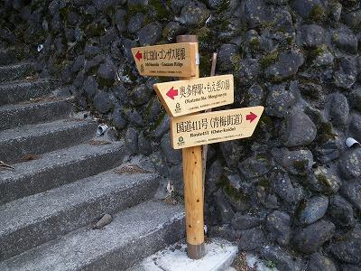 日向の神社脇が登山口