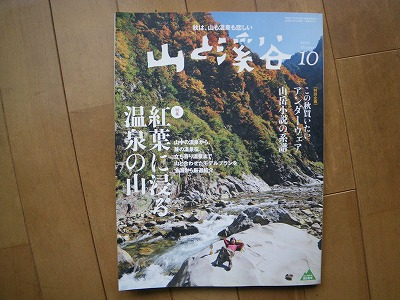 山渓2010年10月号