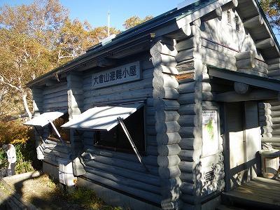 大倉山避難小屋