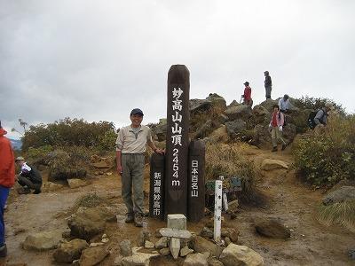 妙高山頂上3