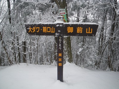 クロノ尾山