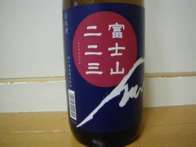 笹一富士山