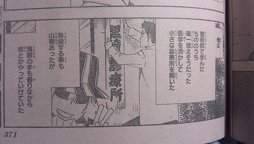 03BLEACH536.jpg