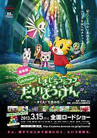 shimajirou64.jpg