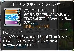 ハイパースキル、290.200