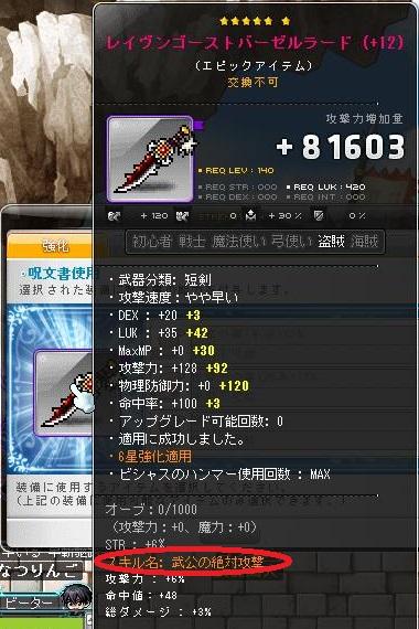 140短剣、パン玉後、380.570