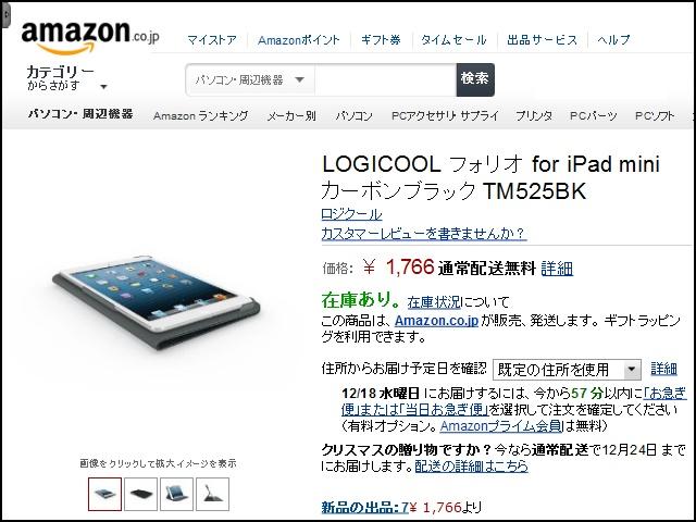 Logicool_TM525_01.jpg