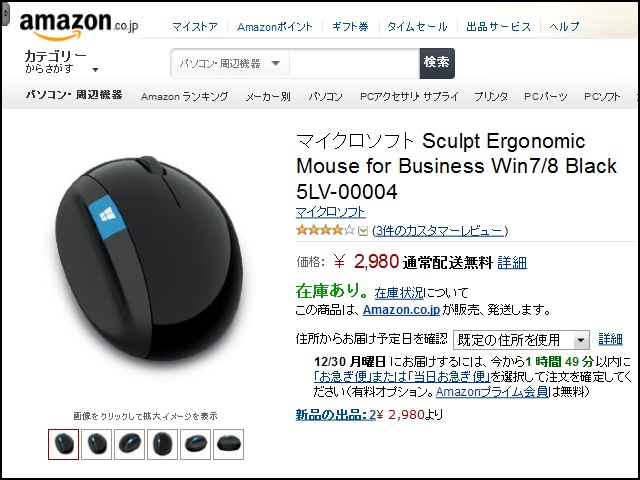 Sculpt_Ergonomic_Mouse_15.jpg