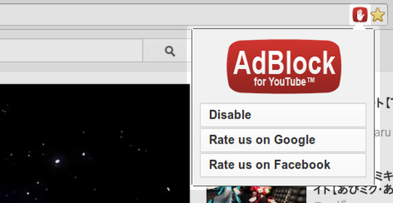 Adblock for Youtube Chrome 広告 ブロック
