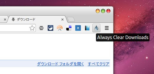 Always Clear Downloads Chrome拡張 ダウンロード履歴 自動削除