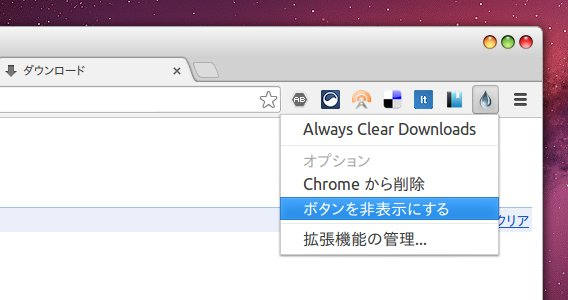 Always Clear Downloads Chrome拡張 ダウンロード履歴 自動削除 アイコン