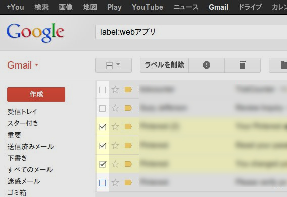 Smooth Checkbox for Gmail Chrome拡張 メールの複数選択