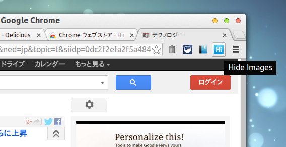 Hide Images Chrome拡張 画像 非表示 アイコン