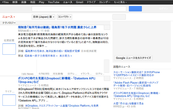 Hide Images Chrome拡張 画像 非表示 after