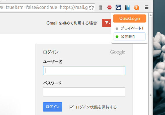 Quick Login for Google Accounts Gmail クイックログイン