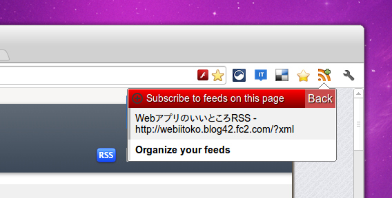 RSS Feed Reader Chrome拡張 RSSフィードの登録